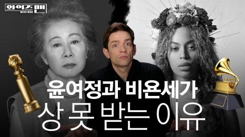 [와이즈맨] 영화 '미나리', 피부색 때문에 상 못 받는다고??
