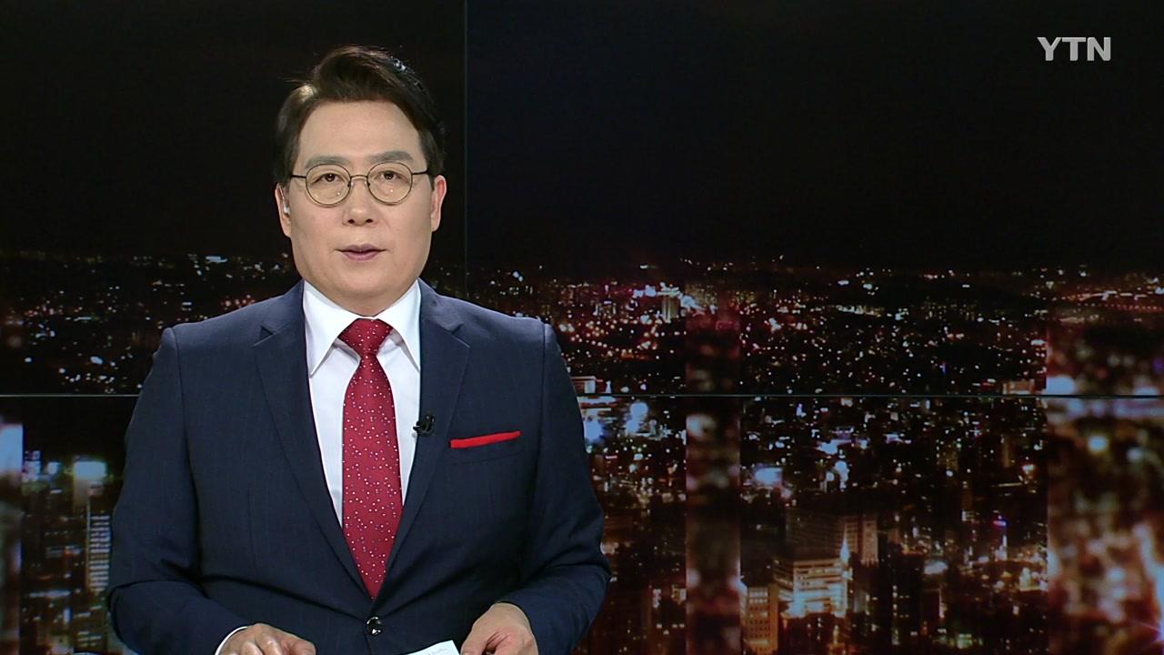 자정뉴스 03월 19일 00:00 ~ 00:40