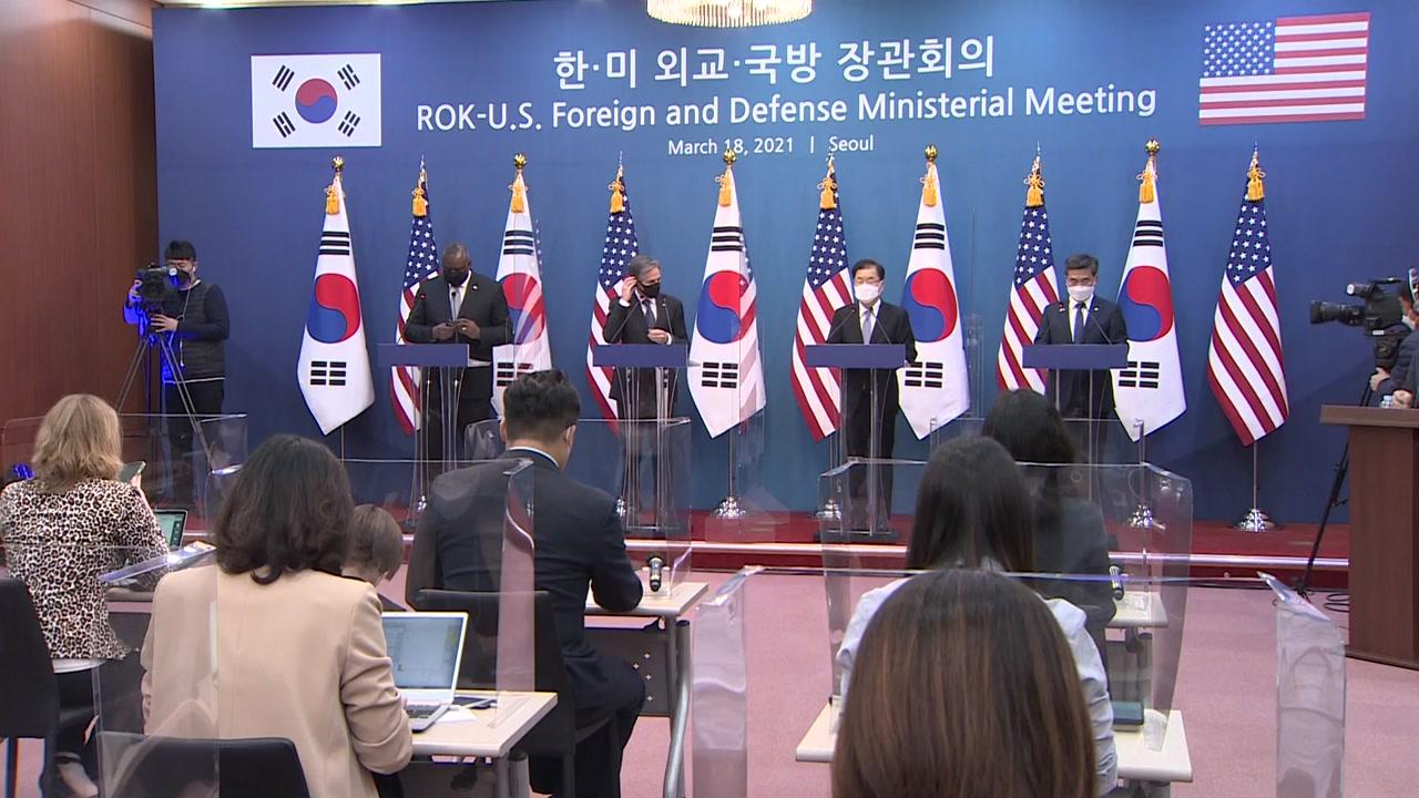 """[정치]미국, 2 + 2 회의에서 매일 중국 점검 """"일관되게 약속 위반 … 쿼드는 한국과도 협력"""""""