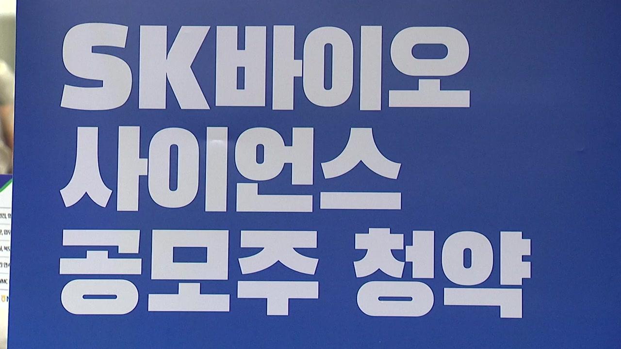"""[경제]SK 바이오 사이언스 거래 급증으로 일부 증권사 접근 실패 … """"손해 보상"""""""