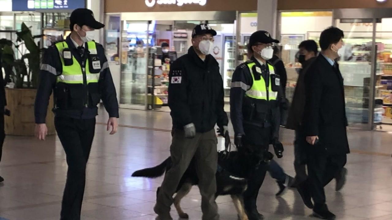 [사회]'서울역 총기들'영상에 헌병 파견 … 허위 위협으로 판명