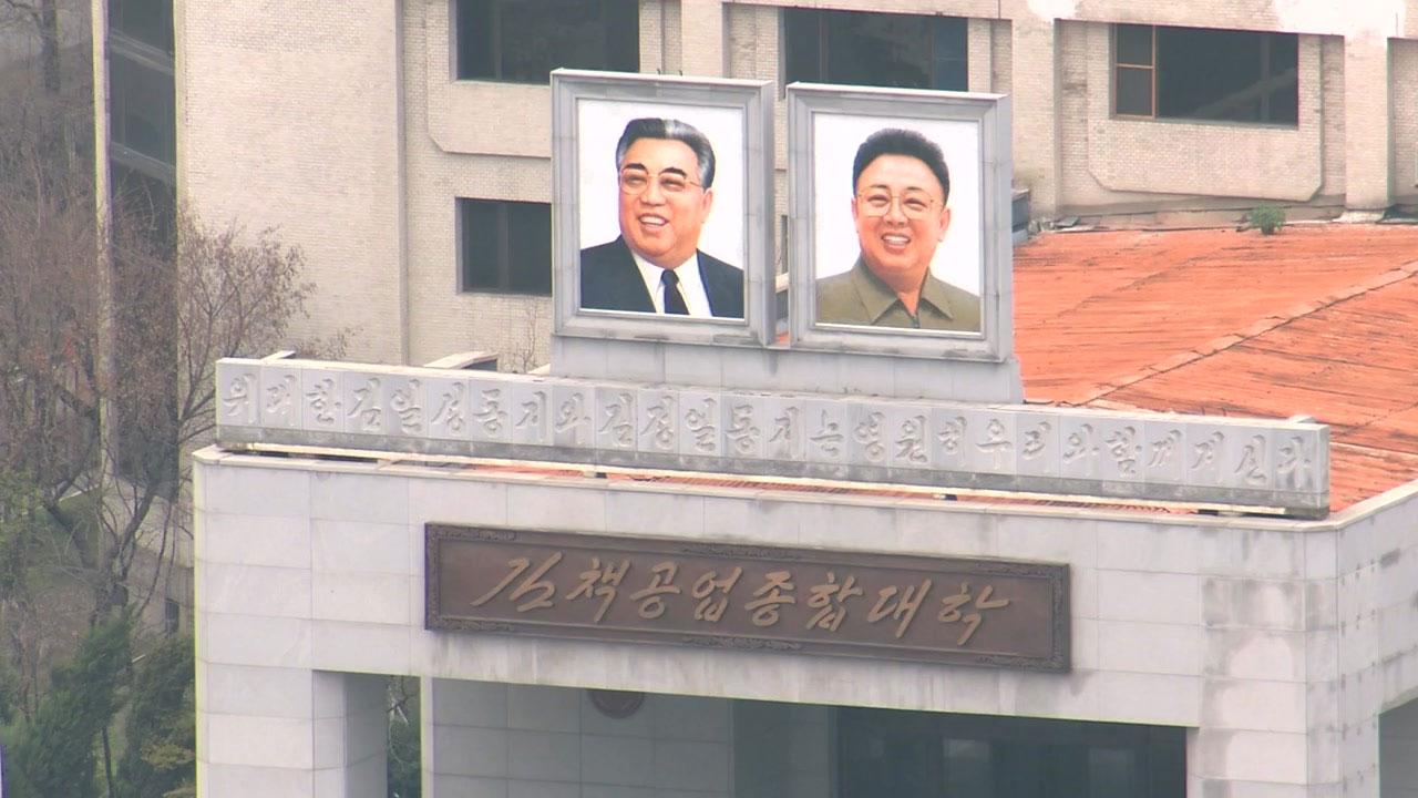 [정치]내일 채택 된 북한 인권 결의안 … 정부의 마지막 고통