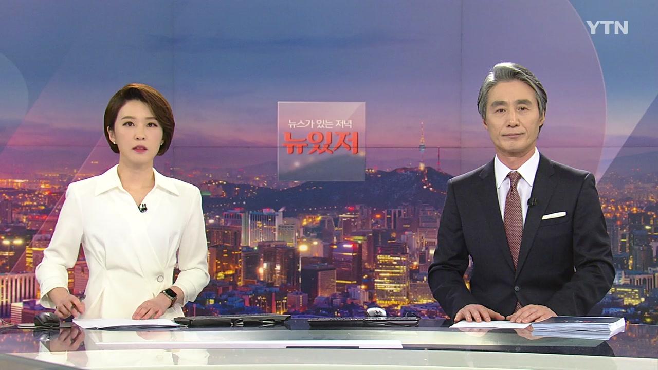 뉴스가 있는 저녁 03월 22일 19:20 ~ 20:30
