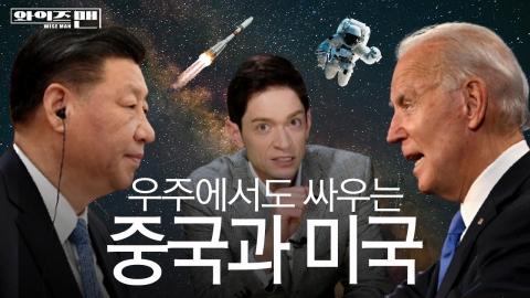 [와이즈맨] 우주전쟁 시작?? 미국 이겨먹으려고 러시아와 손잡은 중국