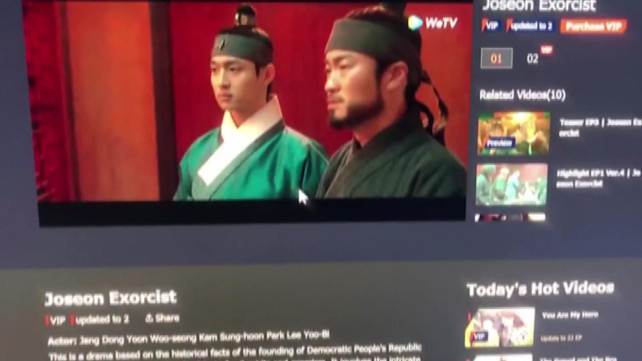 [사회]'조선 쿠마 사'와 북한 건국 이야기? … 중국 WiTV의 왜곡 된 역사