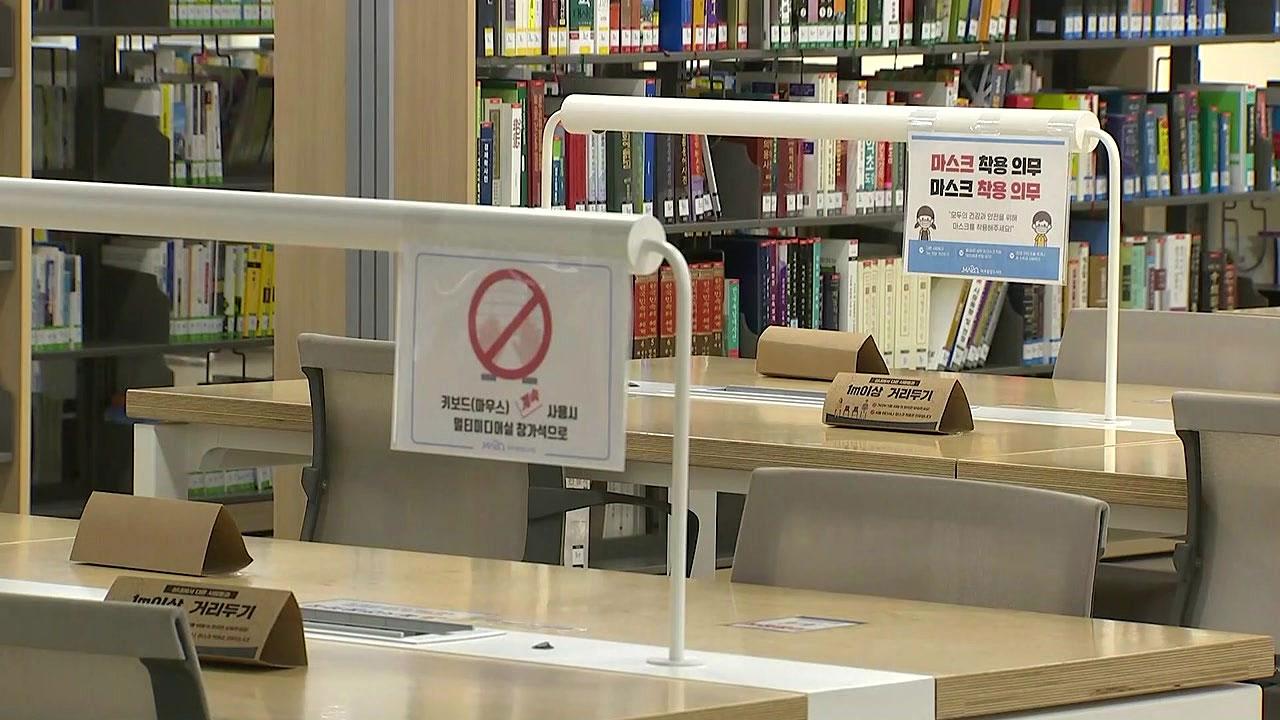 """[사회]도서관 및 키즈 카페 기본 검역 규정 … """"음식 섭취 제한"""""""