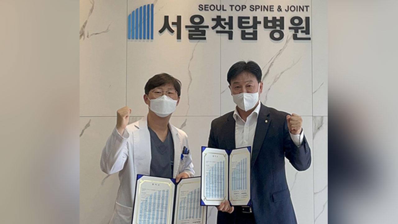 서울척탑병원, NH농협은행 스포츠단과 지정병원 협약