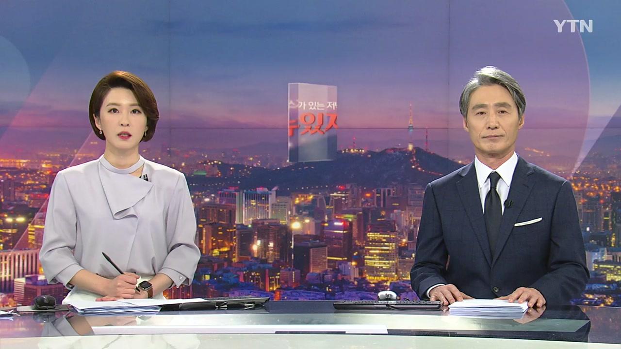 뉴스가 있는 저녁 03월 31일 19:20 ~ 20:30