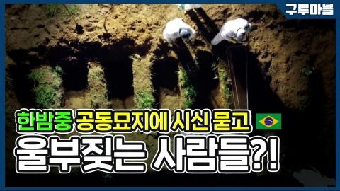 [구루마블] 한밤중 공동묘지에 시신 묻고 울부짖는 사람들?!