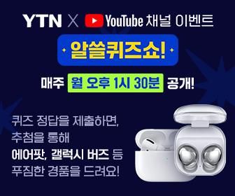 YTN 유튜브 채널, 퀴즈 이벤트 '알쓸퀴즈쇼!'