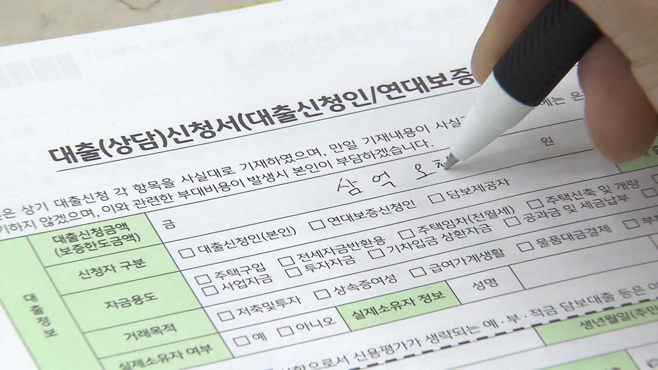 """[경제]주택 담보 대출 2 개월 연속 3 조원 증가 … """"가계부 채 안정을위한 DSR 확대"""""""