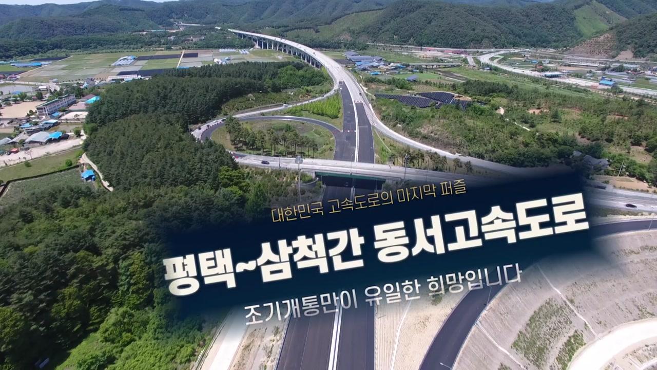 """[전국]""""경제적이지 않고 단 하나의 고속도로""""… 강원도 남부 25 년의 눈물"""