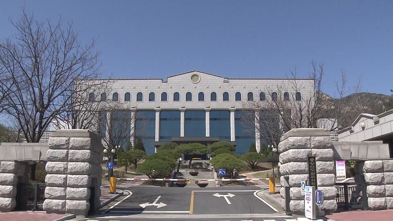 """[정치]"""" '봄'도 '무능력'도 아니다""""… NEC의 과잉 금지 논란"""