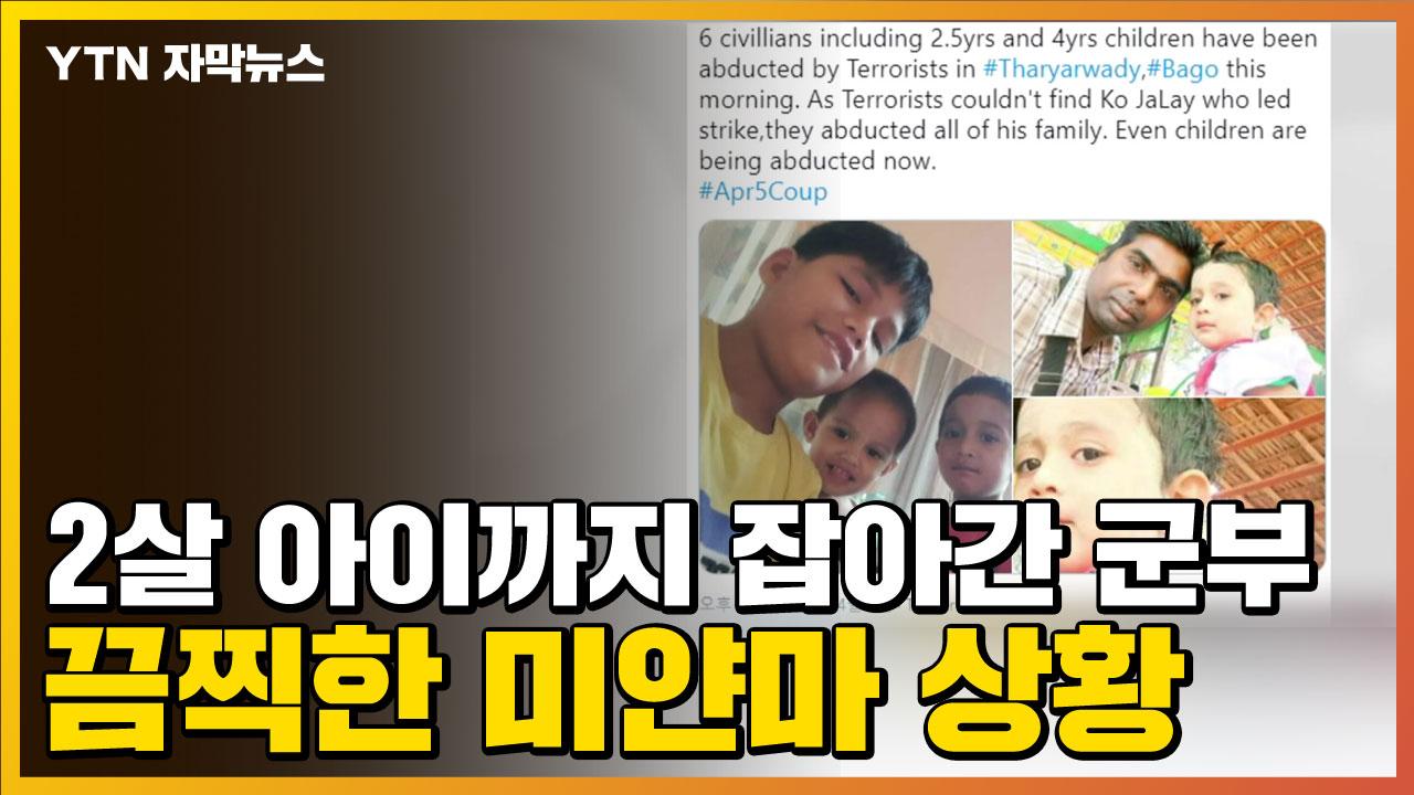 [자막뉴스] 군은 2 살짜리 아이까지 체포한다 … 끔찍한 미얀마 상황