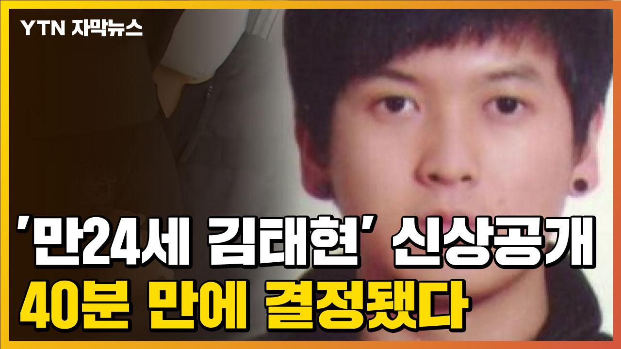 [자막뉴스] '노원 3 모녀 살해'용의자 '24 세 김태현 '공개