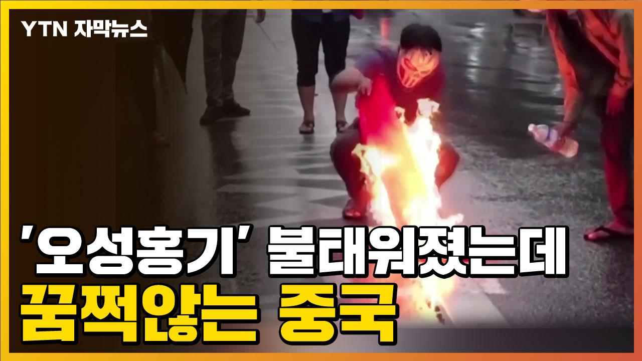 [자막뉴스] 중국 '오성 홍기'태워도 윙윙 거리지 않아