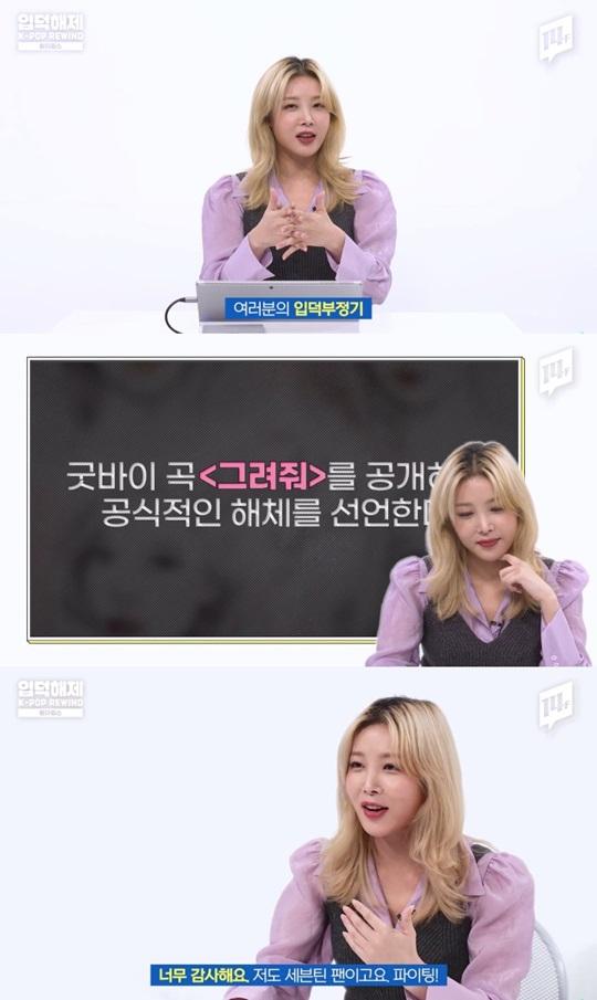 """유빈 """"세븐틴 승관 유명한 원더풀…나도 응원"""""""