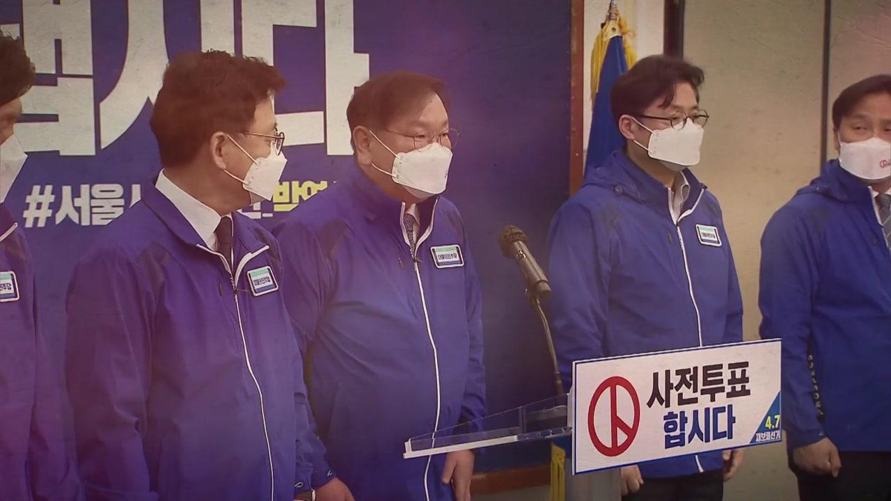 마구 던진 부동산 규제 완화책…결국 민주당 선거용?