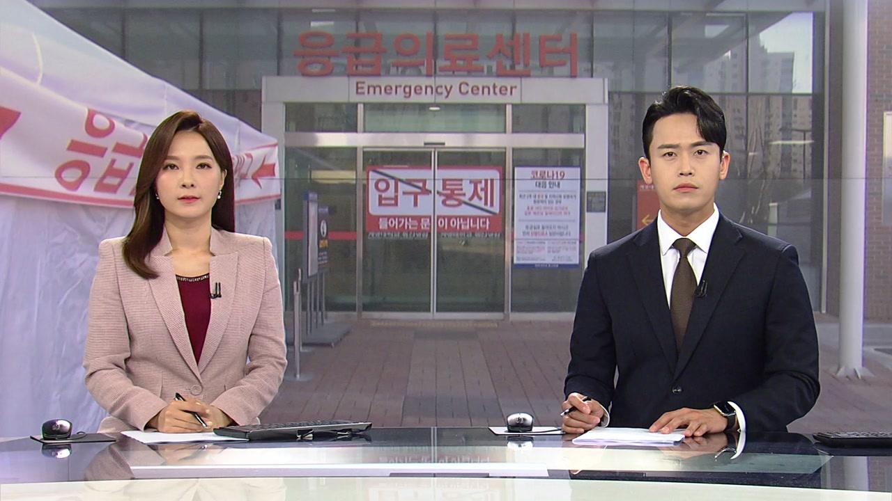 뉴스특보 04월 11일 17:50 ~ 19:05