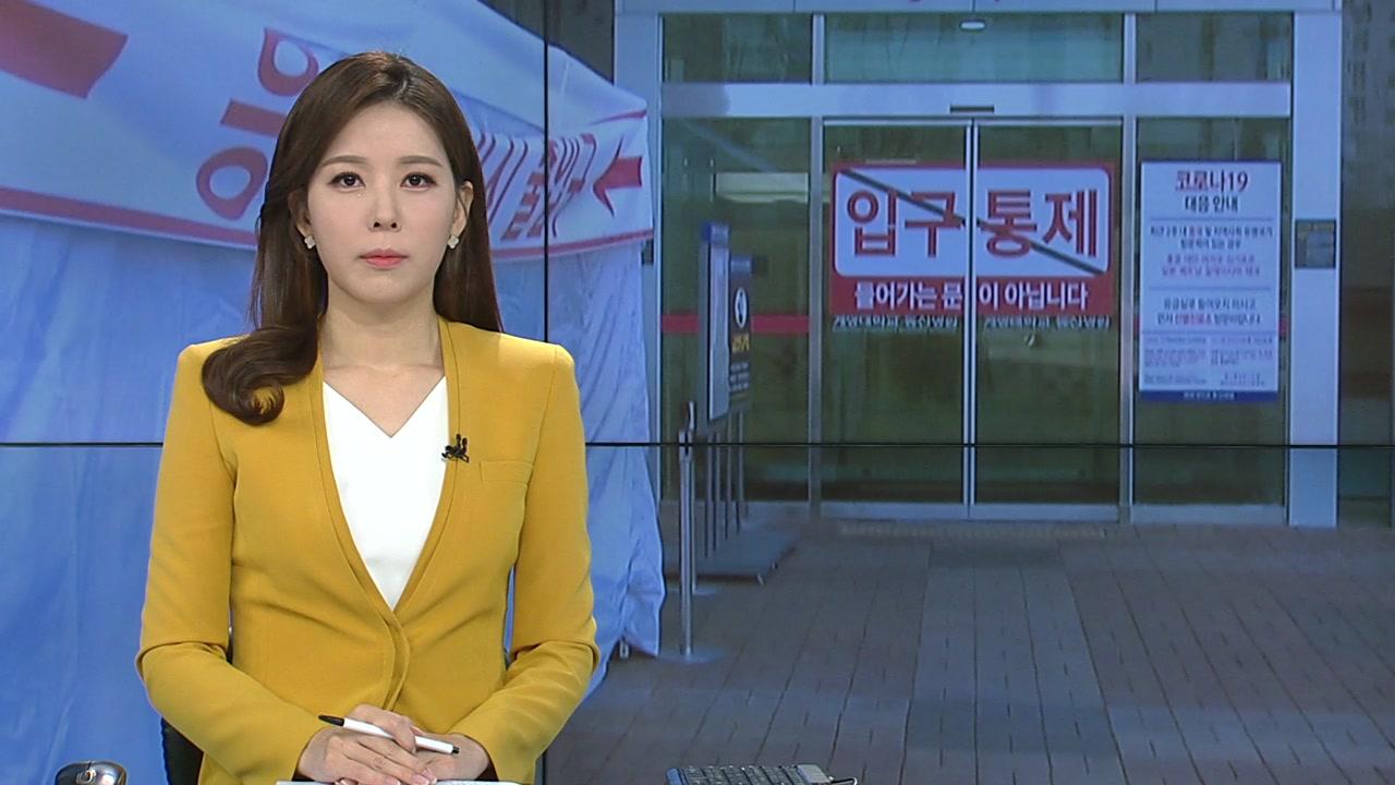 뉴스특보 04월 11일 19:50 ~ 20:25