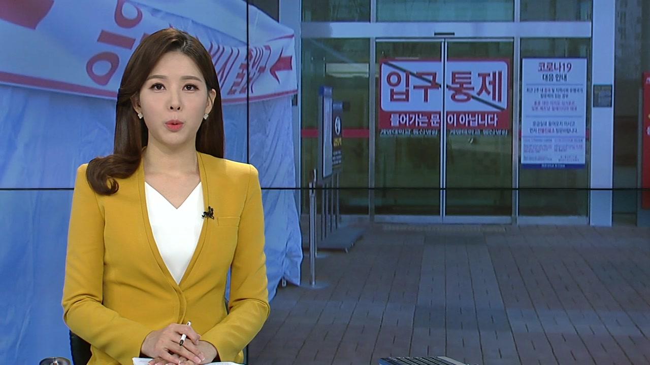 뉴스특보 04월 11일 20:50 ~ 21:40
