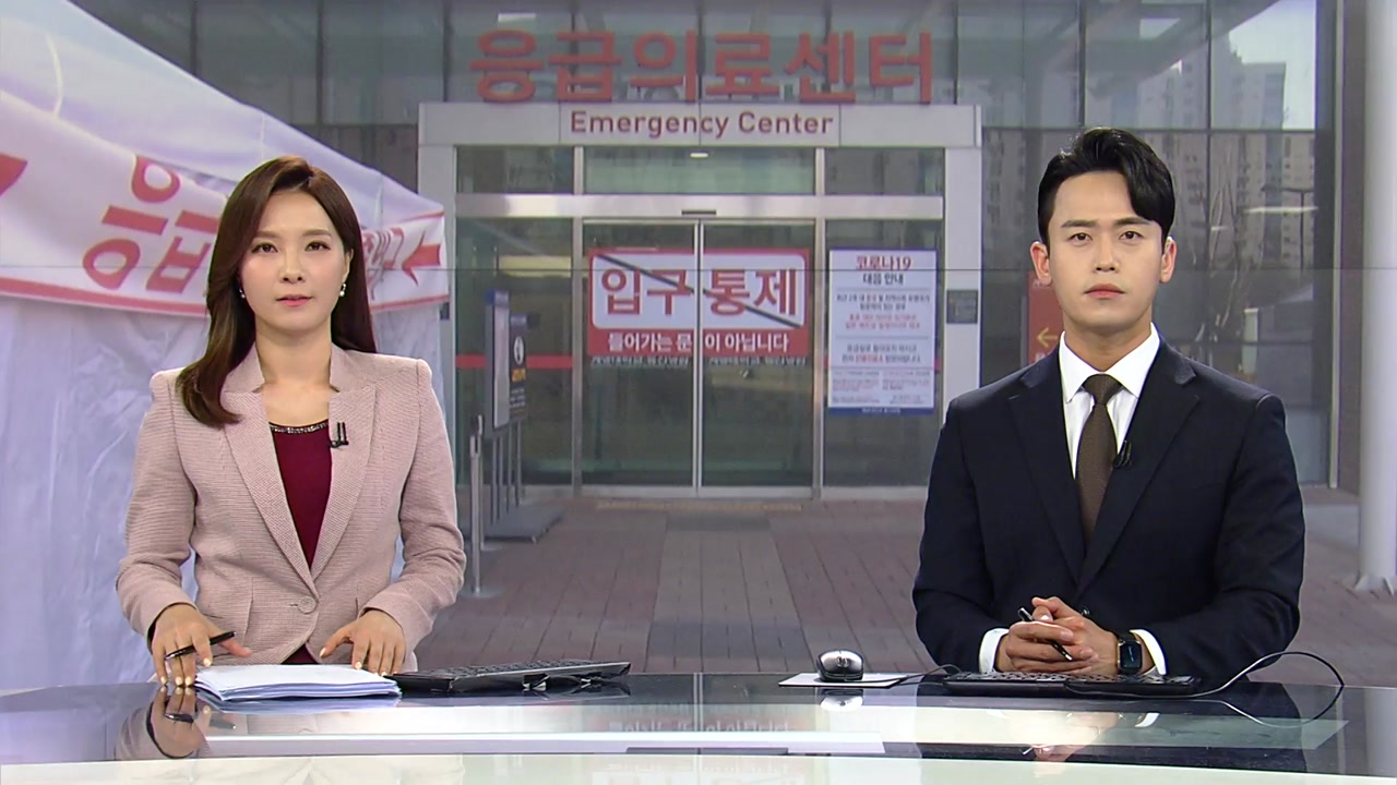 뉴스특보 04월 11일 21:50 ~ 23:40