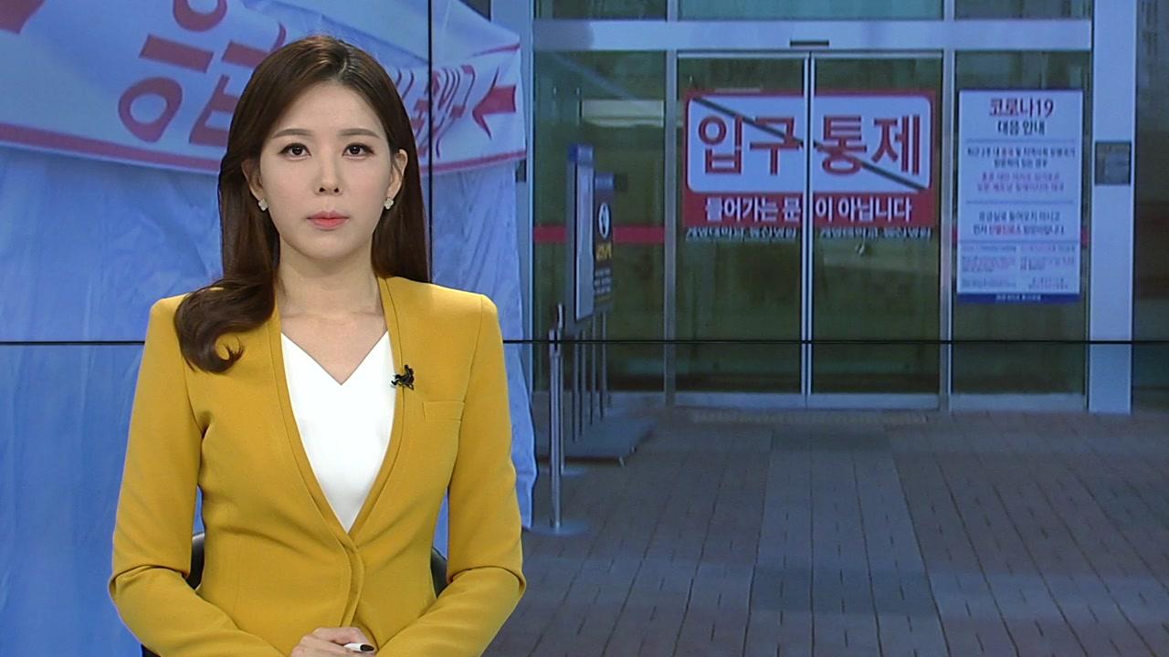 뉴스특보 04월 12일 00:00 ~ 00:50