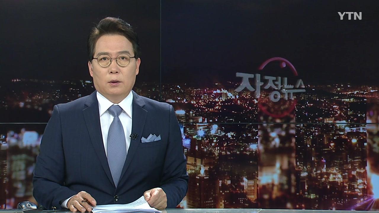 자정뉴스 04월 13일 00:00 ~ 00:38