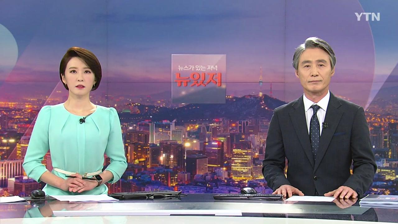 뉴스가 있는 저녁 04월 13일 19:18 ~ 20:23