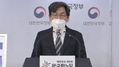 """[현장영상] 원자력안전위 """"방사능 분석 결과 투명 공개...국민 안심 노력"""""""