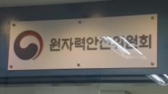 원자력위원회, 일본에 객관적 심사·정보 공개 요구