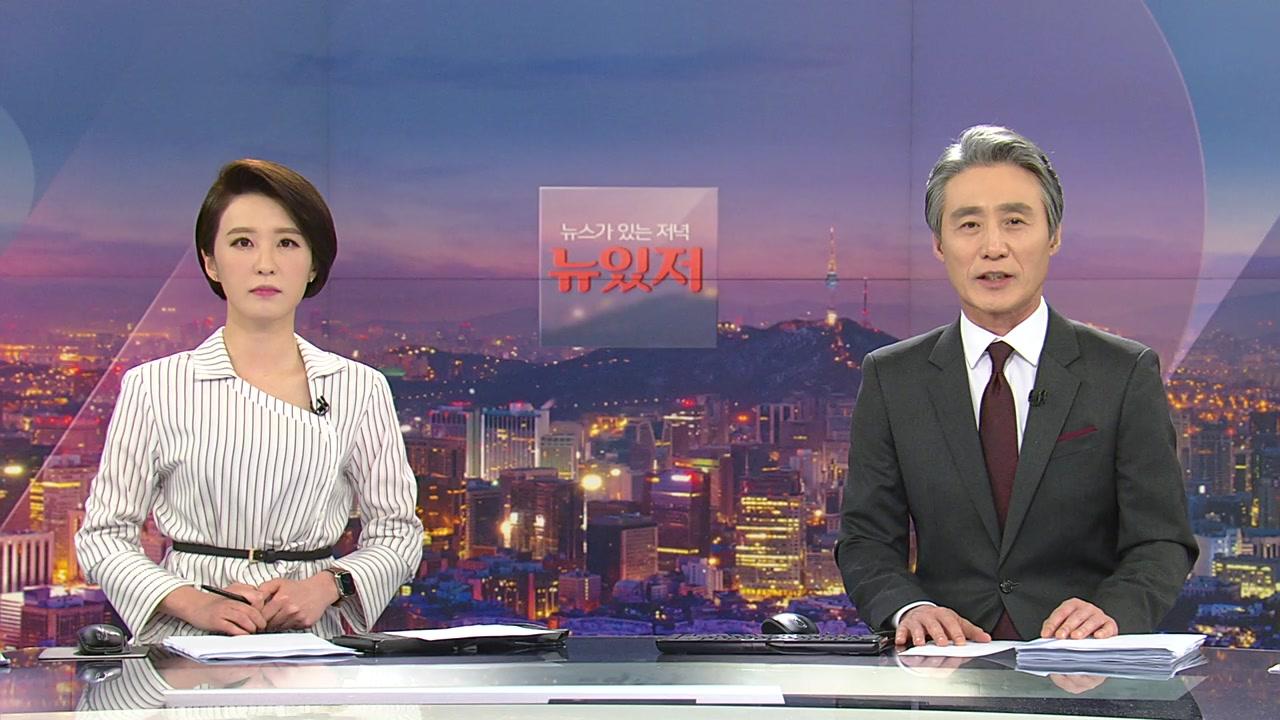 뉴스가 있는 저녁 04월 14일 19:20 ~ 20:30