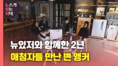 [뉴있저] '뉴스가 있는 저녁' 2주년...변상욱 앵커, 시청자들을 만나다