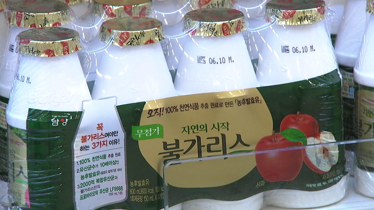 """남양유업 """"불가리스, 코로나 억제 오해 일으켜 사과"""""""