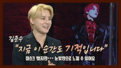 "[5min]'샤큘' 4연으로 돌아온 김준수 ""지금 이 순간도 기적입니다"""