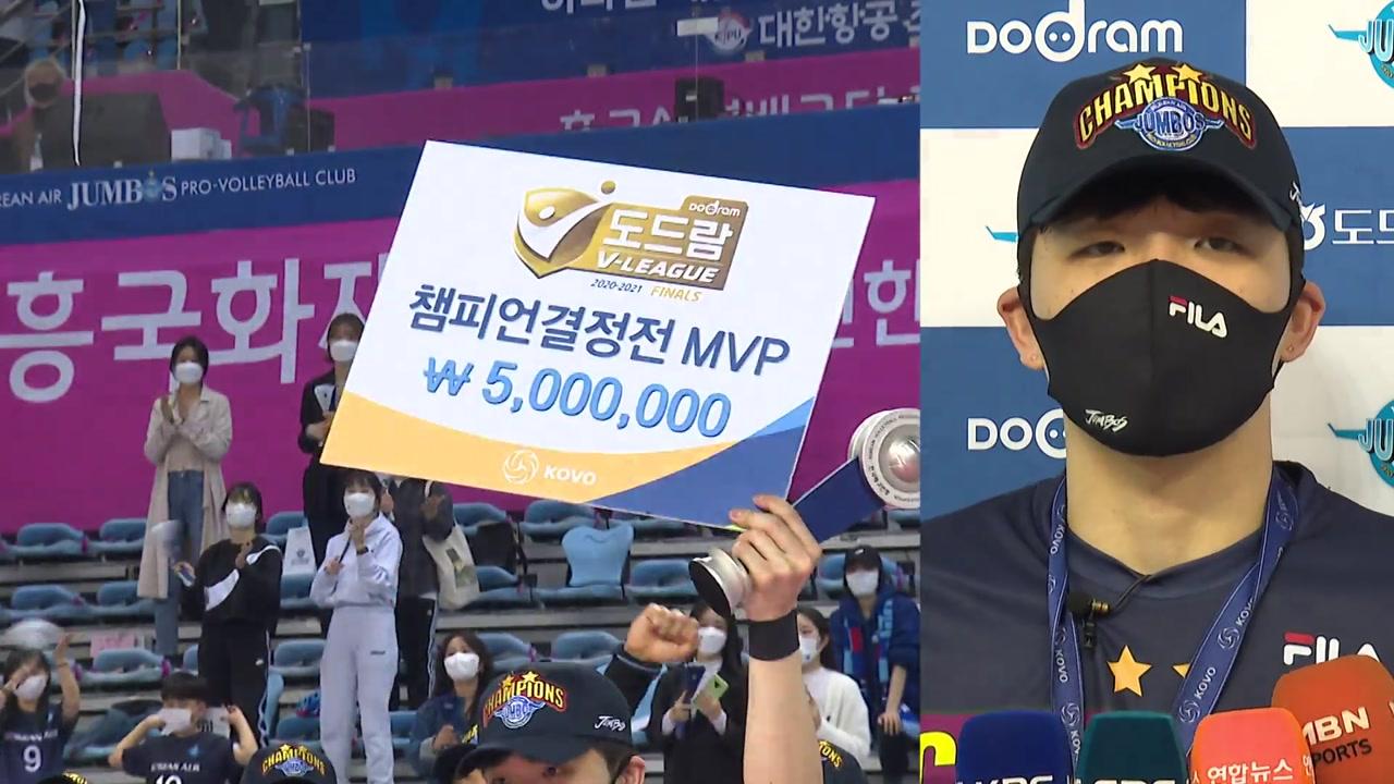 [스포츠]대한 항공 최초 통합 선수권 '고고도 비행'… MVP지지 석