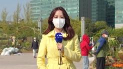 [날씨] 내일도 맑고 깨끗한 공기, 큰 일교차 주의