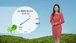 [날씨] 오늘 전국 쾌청, 공기 깨끗...큰 일교차 주의