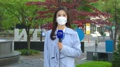 [날씨] 오늘도 맑고 일교차 10℃↑...공기 깨끗