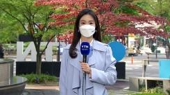 [날씨] 쾌청하고 따뜻한 봄 날씨...동해안 강풍 주의