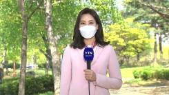 [날씨] 전국 맑고 따뜻한 봄...동해안 '대형산불주의보'