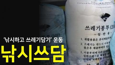 신개념 낚시 플랫폼 '피싱노트', 낚시하고 쓰레기 담기 '낚시쓰담' 운동 전개