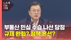 """[뉴있저] 부동산 민심 수습 나선 당정청...""""국민 눈높이"""" vs """"정책 혼선"""""""