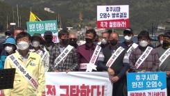 '日 규탄' 깃발 올린 어민들...전국 곳곳에서 반대 집회