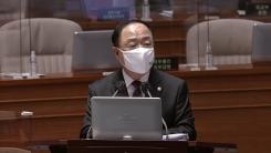 """홍남기 """"추가 백신 논의 거의 마무리...11월 집단면역 문제 없을 것"""""""
