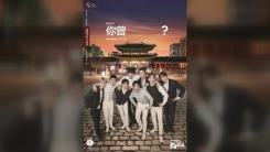 '김치 도발' 中 관변 매체, 이번에는 한국 관광 홍보