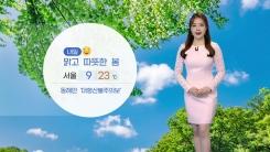 [날씨] 내일 맑고 따뜻한 봄 날씨...동해안 '대형산불주의보'