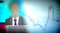 """[중점] <2편> 유명 해커, '코인 다단계' 연루 의혹...""""3년 전엔 시세 조작"""""""