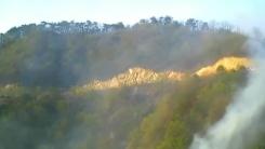 강원도 횡성에서 산불...헬기 투입해 2시간 만에 진화