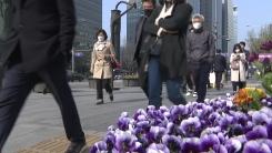[날씨] '곡우', 맑고 따뜻한 봄...서울 낮 23℃